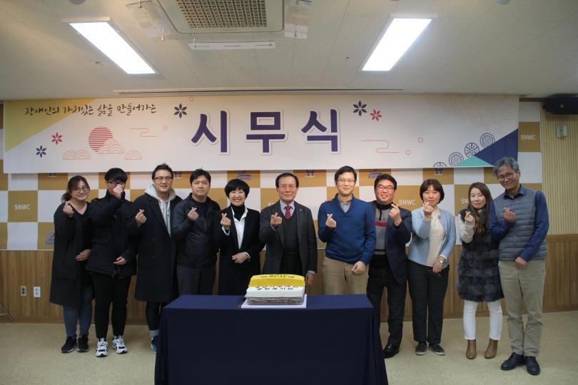 2019년 성남시장애인종합복지관 시무식 02