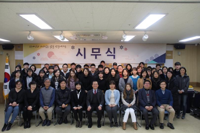 2019년 성남시장애인종합복지관 시무식 04
