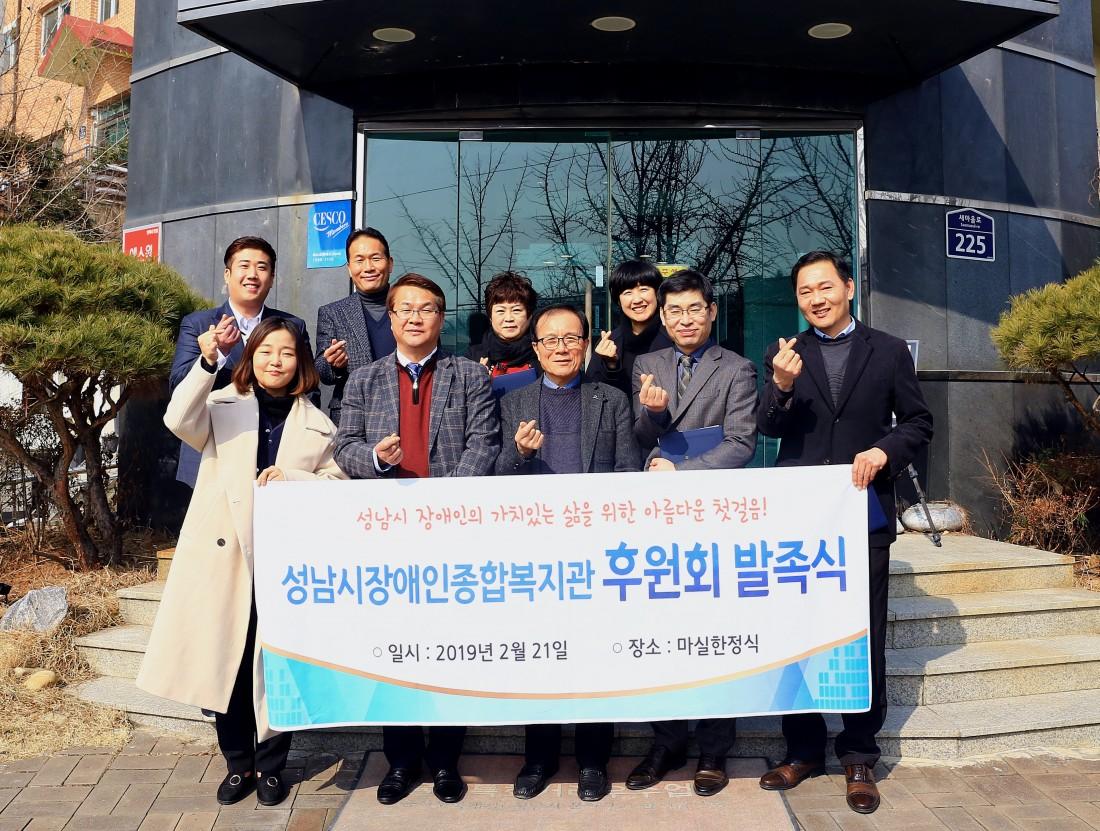 성남시장애인종합복지관 후원회 '성장후원회' 발족식