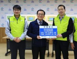 한국석유관리원 수도권남부본부에서 전달해주신 후원품 사진 01