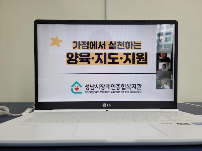<가정에서 실천하는 양육, 지도, 지원> 강의 첫 화면