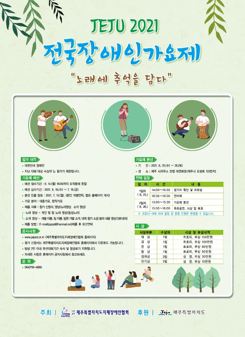 JEJU 2021 전국장애인가요제 참가팀 모집 포스터