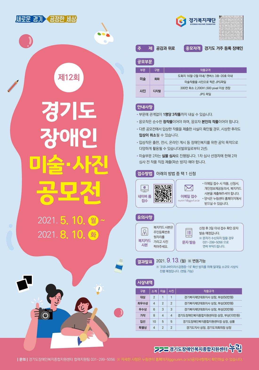 제12회 경기도 장애인 미술ㆍ사진 공모전 개최 안내포스터