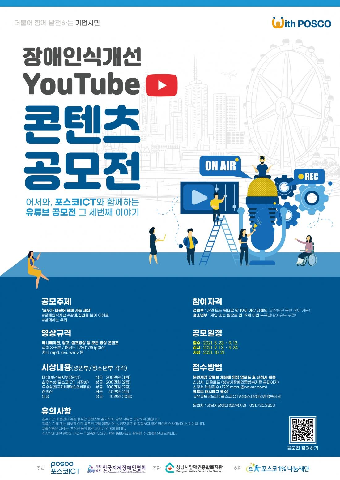 2021년 장애인식개선 YouTube 콘텐츠 공모전 안내포스터