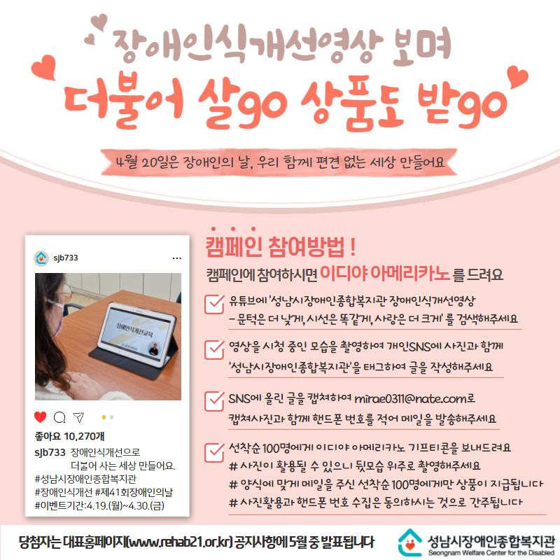2021년 온라인 장애인식개선캠페인 홍보 포스터