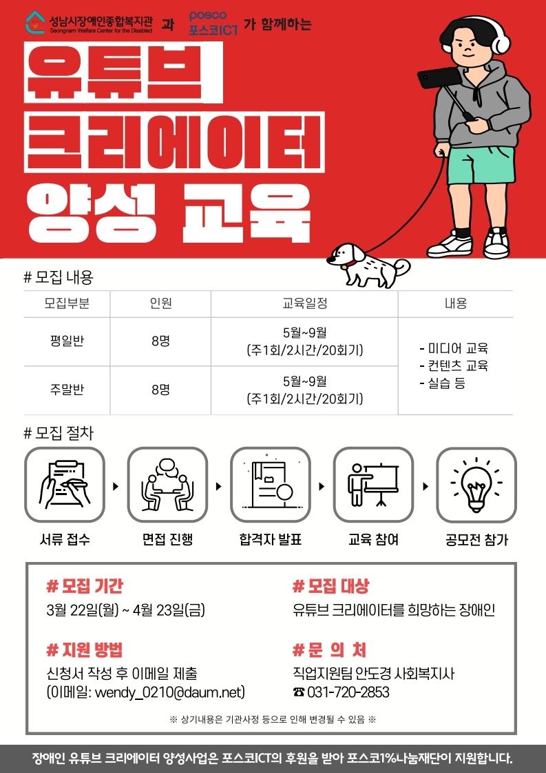 유튜브 크리에이터 양성 교육생 모집 홍보포스터