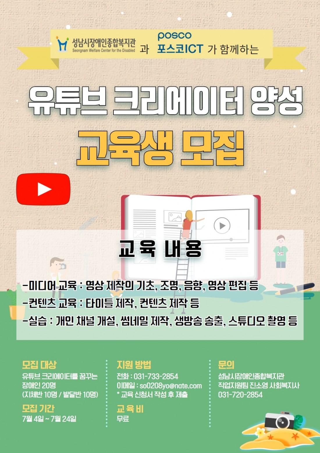 """""""유튜브 크리에이터 양성과정"""" 교육생 모집"""