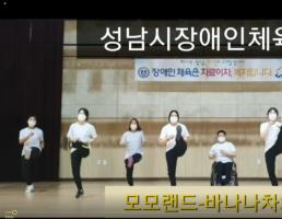 성남시장애인체육회 - '바나나차차'건강체조